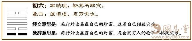 旅卦第一爻,爻辞:旅琐琐,斯其所取灾。
